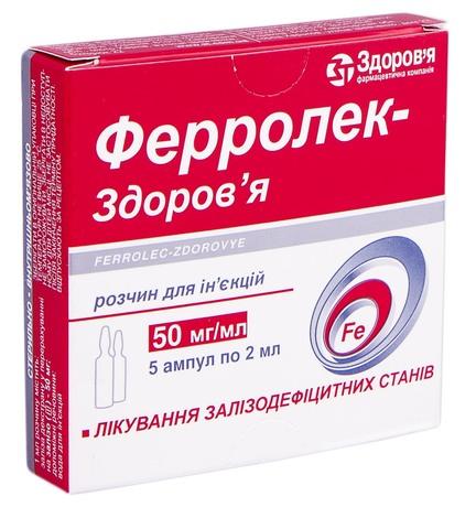 Ферролек Здоров'я розчин для ін'єкцій 50 мг/мл 2 мл 5 ампул