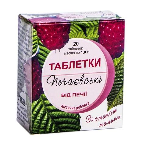 Печаєвскі таблетки від печії зі смаком малини таблетки 20 шт