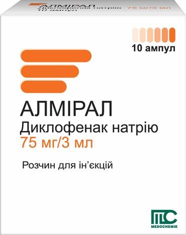 Алмірал розчин для ін'єкцій 75 мг/3 мл  3 мл 10 ампул