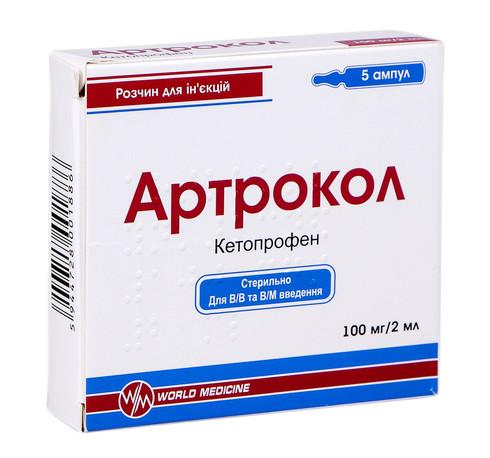 Артрокол розчин для ін'єкцій 100 мг/2 мл  2 мл 5 ампул