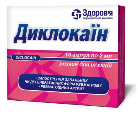 Диклокаїн Здоров'я розчин для ін'єкцій 2 мл 10 ампул