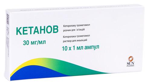 Кетанов розчин для ін'єкцій 30 мг/мл 1 мл 10 ампул