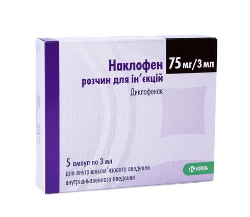 Наклофен розчин для ін'єкцій 75 мг/3 мл  3 мл 5 ампул