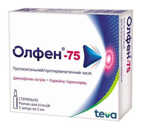 Олфен-75 розчин для ін'єкцій 75 мг 2 мл 5 ампул