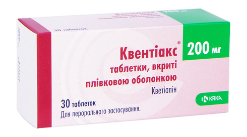 Квентіакс таблетки 200 мг 30 шт