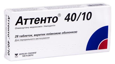 Аттенто таблетки 40 мг/10 мг  28 шт