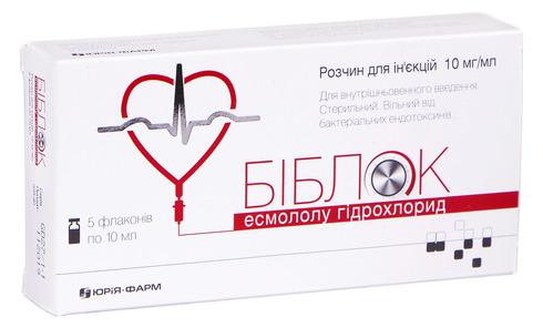 Біблок розчин для ін'єкцій 10 мг/мл 10 мл 5 флаконів