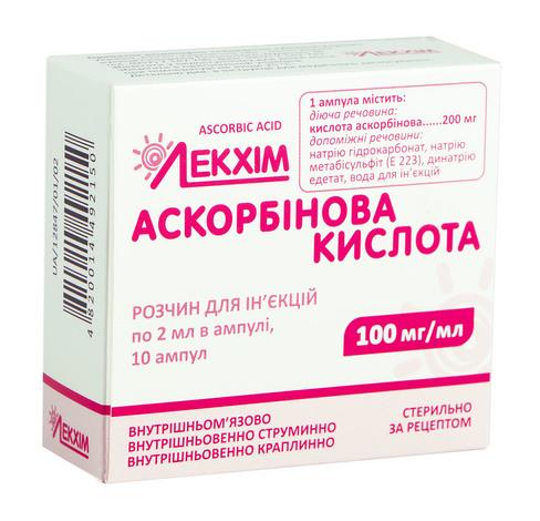 Аскорбінова кислота розчин для ін'єкцій 10 мг/мл 2 мл 10 ампул