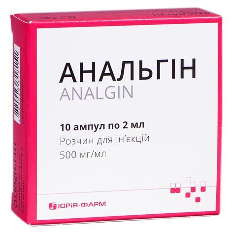 Анальгін розчин для ін'єкцій 500 мг/мл 2 мл 10 ампул
