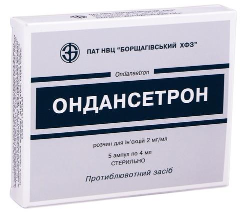 Ондансетрон розчин для ін'єкцій 2 мг/мл 4 мл 5 ампул