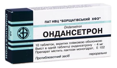 Ондансетрон таблетки 4 мг 10 шт