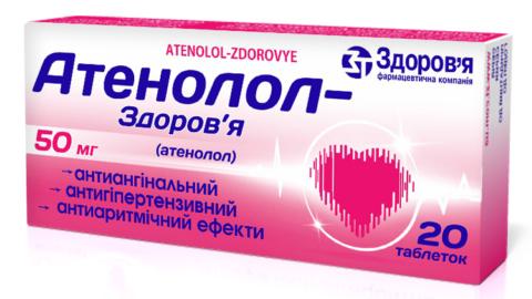 Атенолол Здоров'я таблетки 50 мг 20 шт