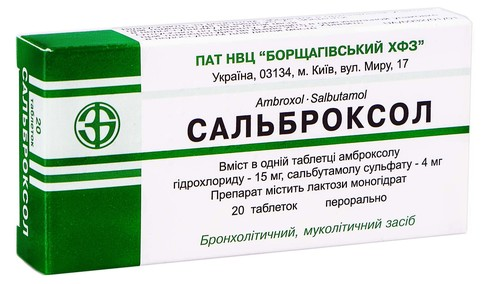 Сальброксол таблетки 20 шт