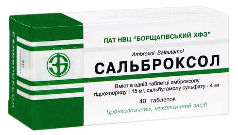 Сальброксол таблетки 40 шт