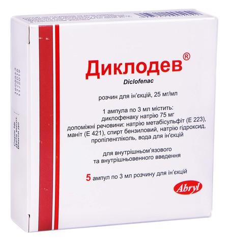 Диклодев розчин для ін'єкцій 25 мг/мл 3 мл 5 ампул