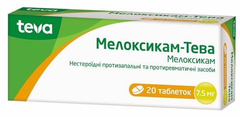 Мелоксикам Тева таблетки 7,5 мг 20 шт