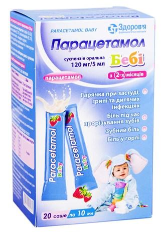Парацетамол Бебі суспензія оральна 10 мл 20 саше