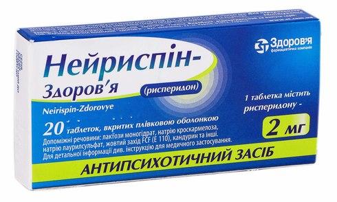 Нейриспін Здоров'я таблетки 2 мг 20 шт