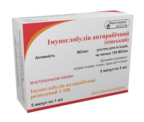 Імуноглобулін антирабічний кінський  розчин д/ін. 150 МО/мл по 5 мл +АІГ 1:100 по 1 мл розчин для ін'єкцій 5 комплектів
