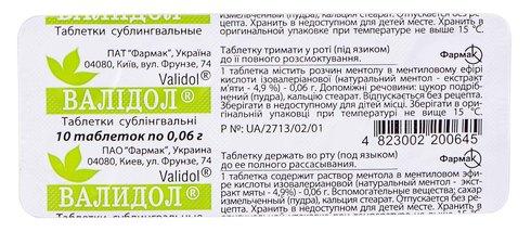 Валідол таблетки 10 шт