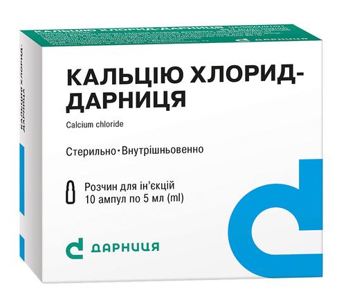 Кальцію хлорид Дарниця розчин для ін'єкцій 10 % 5 мл 10 ампул