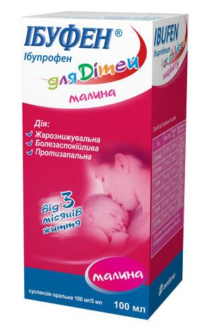 Ібуфен для дітей малина суспензія оральна 100 мг/5 мл  100 мл 1 флакон