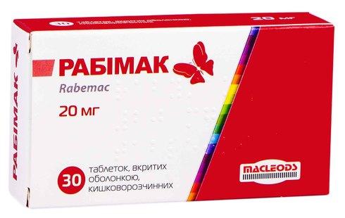 Рабімак таблетки 20 мг 30 шт