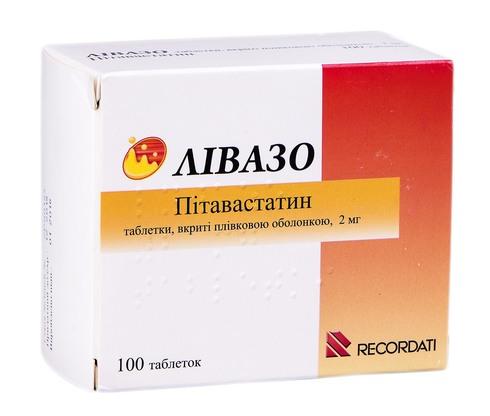 Лівазо таблетки 2 мг 100 шт