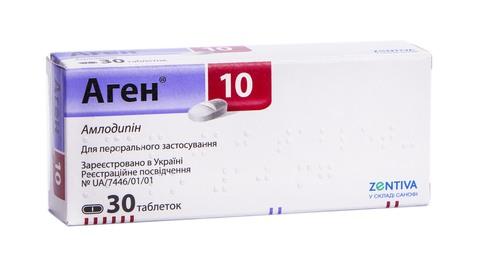 Аген 10 таблетки 10 мг 30 шт