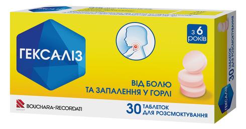 Гексаліз таблетки для розсмоктування 30 шт