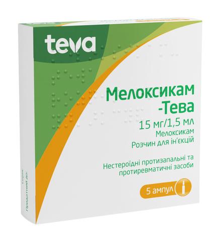 Мелоксикам Тева розчин для ін'єкцій 15 мг/1,5 мл  1,5 мл 5 ампул