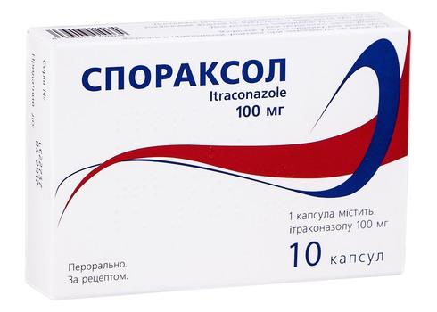 Спораксол капсули 100 мг 10 шт