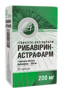 Рибавірин Астрафарм капсули 200 мг 30 шт