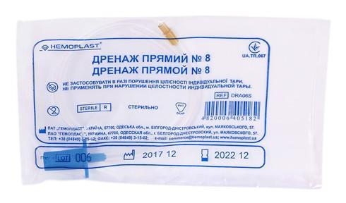 Гемопласт Дренаж прямий стерильний  №8 1 шт