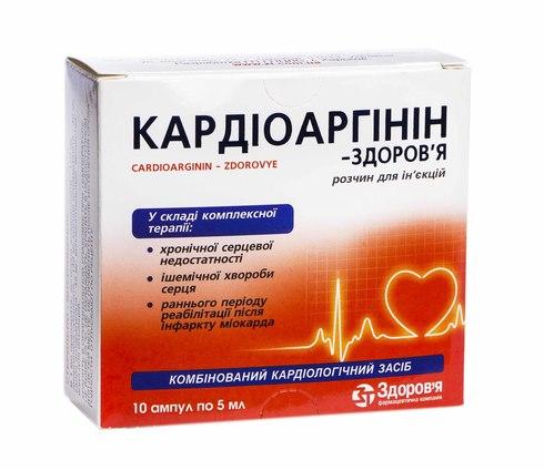Кардіоаргінін Здоров'я розчин для ін'єкцій 5 мл 10 ампул