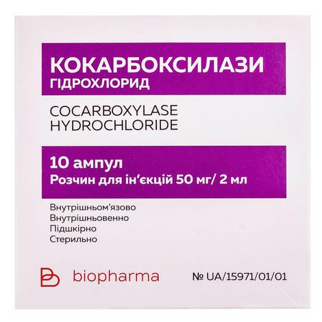 Кокарбоксилази гідрохлорид порошок для ін'єкцій 50 мг 2 мл 10 ампул