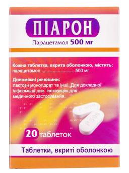 Піарон таблетки 500 мг 20 шт