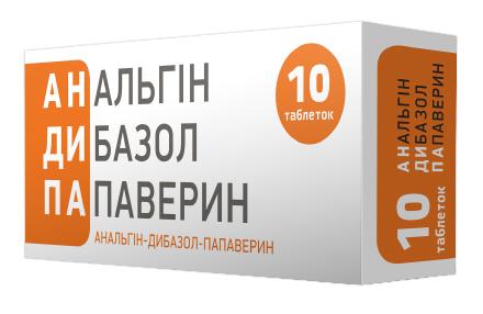 Анальгін-Дибазол-Папаверин таблетки 10 шт