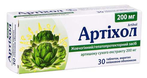 Артіхол таблетки 200 мг 30 шт