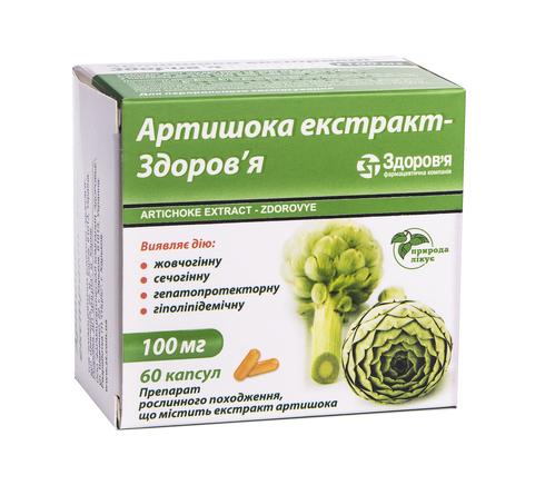 Артишока екстракт Здоров'я капсули 100 мг 60 шт