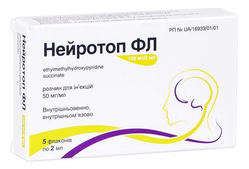Нейротоп ФЛ розчин для ін'єкцій 50 мг/мл 2 мл 5 флаконів