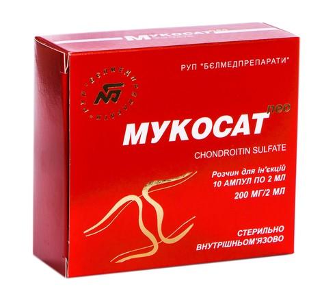 Мукосат Neo розчин для ін'єкцій 200 мг/2 мл  2 мл 10 ампул