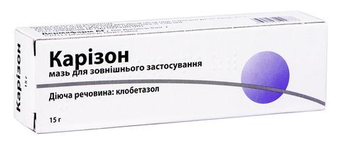 Карiзон мазь 0,5 мг/г 15 г 1 туба