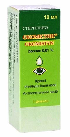 Окомістин краплі очні, вушні та для носа 0,01 % 10 мл 1 флакон