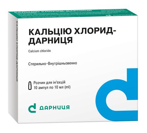 Кальцію хлорид Дарниця розчин для ін'єкцій 10 % 10 мл 10 ампул
