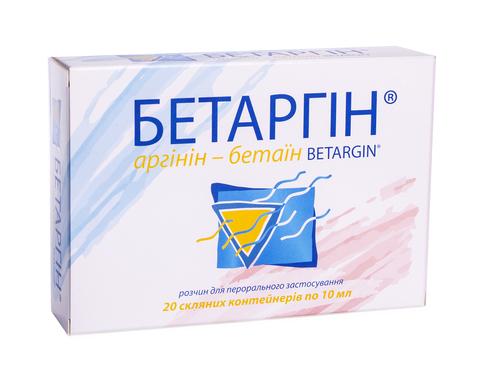 Бетаргін розчин оральний 10 мл 20 ампул