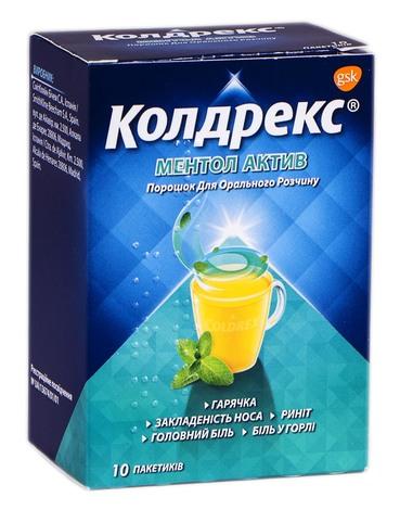 Колдрекс Ментол Актив порошок для орального розчину 10 пакетів