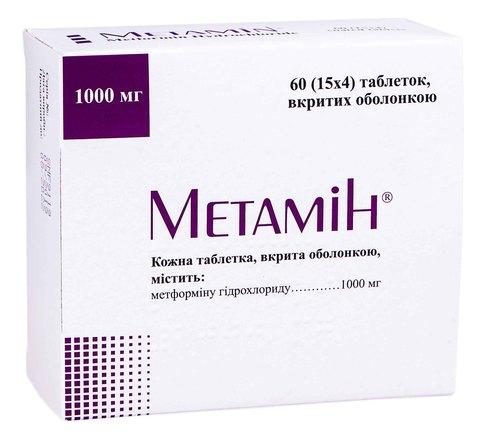 Метамін таблетки 1000 мг 60 шт