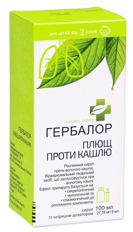 Гербалор Плющ сироп 27,78 мг/5 мл  100 мл 1 флакон