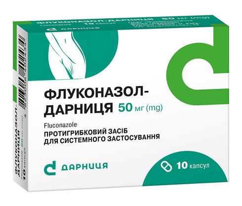 Флуконазол Дарниця капсули 50 мг 10 шт